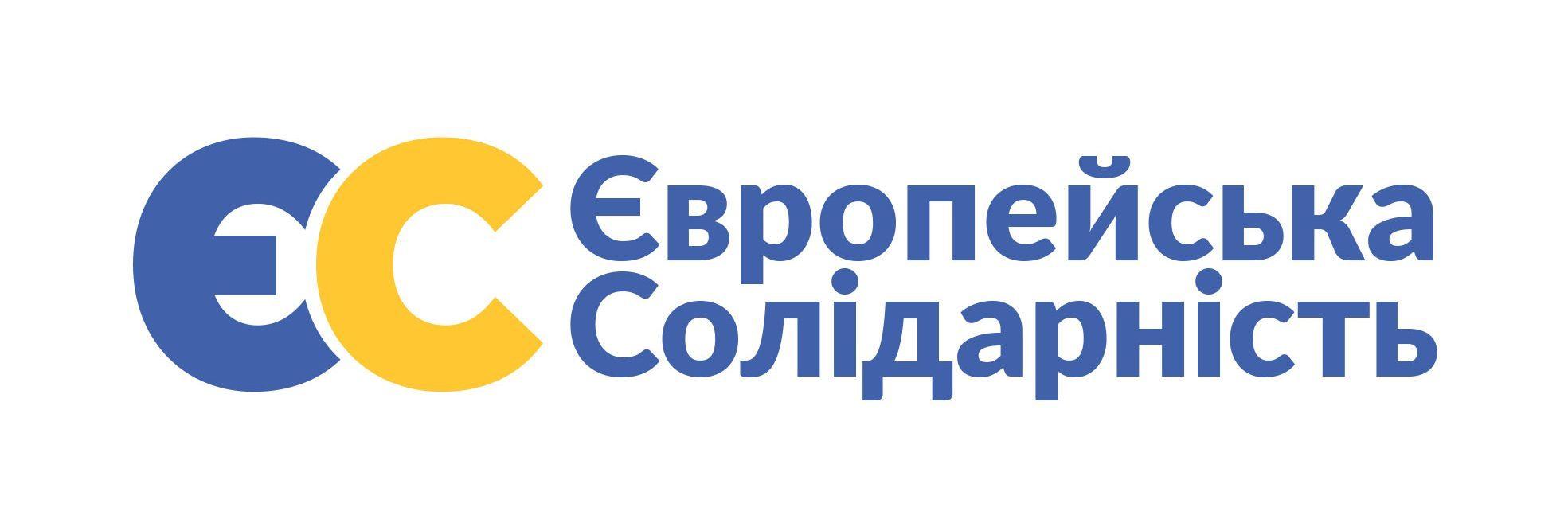 Європейська Солідарність – Чернігівська територіальна організація